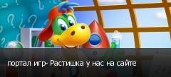 портал игр- Растишка у нас на сайте