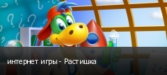 интернет игры - Растишка