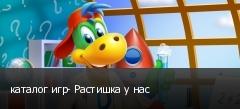 каталог игр- Растишка у нас