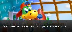 бесплатные Растишка на лучшем сайте игр