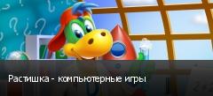 Растишка - компьютерные игры
