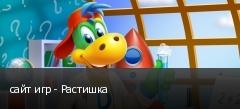 сайт игр - Растишка