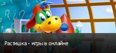 Растишка - игры в онлайне