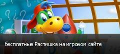бесплатные Растишка на игровом сайте