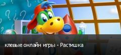 клевые онлайн игры - Растишка
