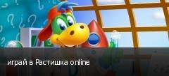 играй в Растишка online