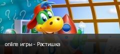online игры - Растишка