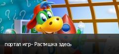 портал игр- Растишка здесь