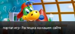 портал игр- Растишка на нашем сайте