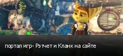 портал игр- Рэтчет и Кланк на сайте