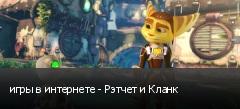 игры в интернете - Рэтчет и Кланк