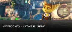 каталог игр - Рэтчет и Кланк