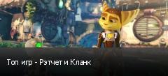 Топ игр - Рэтчет и Кланк