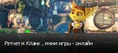 Рэтчет и Кланк , мини игры - онлайн