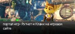 портал игр- Рэтчет и Кланк на игровом сайте