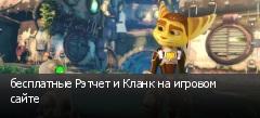 бесплатные Рэтчет и Кланк на игровом сайте