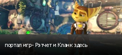 портал игр- Рэтчет и Кланк здесь