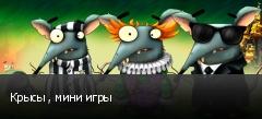 Крысы , мини игры