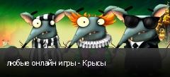 любые онлайн игры - Крысы