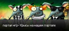 портал игр- Крысы на нашем портале