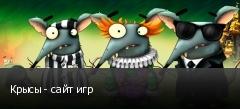 Крысы - сайт игр