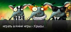 играть в мини игры - Крысы