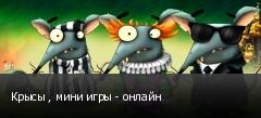 Крысы , мини игры - онлайн