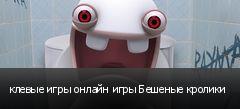 клевые игры онлайн игры Бешеные кролики