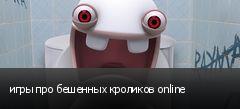 игры про бешенных кроликов online