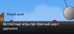 бесплатные игры про Красный шар с друзьями