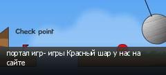 портал игр- игры Красный шар у нас на сайте