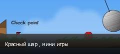 Красный шар , мини игры