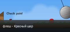 флеш - Красный шар