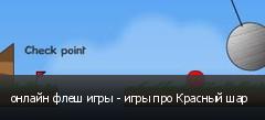 онлайн флеш игры - игры про Красный шар
