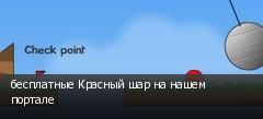 бесплатные Красный шар на нашем портале