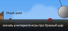 скачать в интернете игры про Красный шар