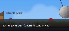 топ игр- игры Красный шар у нас