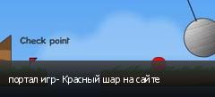 портал игр- Красный шар на сайте