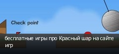 бесплатные игры про Красный шар на сайте игр