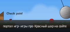 портал игр- игры про Красный шар на сайте