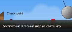 бесплатные Красный шар на сайте игр