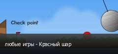 любые игры - Красный шар