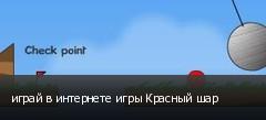 играй в интернете игры Красный шар