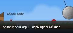 online флеш игры - игры Красный шар