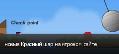 новые Красный шар на игровом сайте