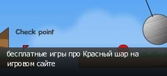 бесплатные игры про Красный шар на игровом сайте