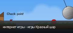 интернет игры - игры Красный шар