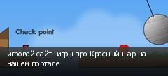 игровой сайт- игры про Красный шар на нашем портале