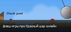 флеш игры про Красный шар онлайн