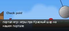 портал игр- игры про Красный шар на нашем портале